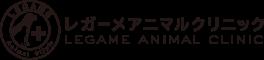 レガーメアニマルクリニック|長野市 動物病院
